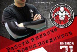 Афиша 21.01. Владимир Медведев